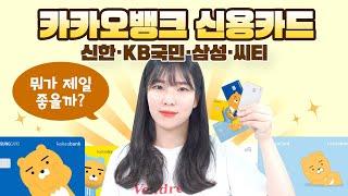 카카오뱅크 신용카드ㅣ신한, KB국민, 삼성, 씨티 어느…