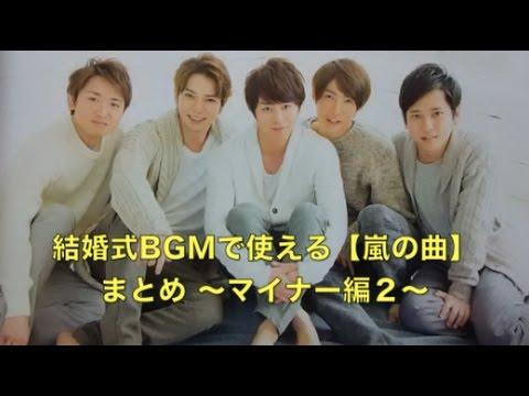 結婚式 曲 ウェディングBGMで使える【嵐の曲】まとめ 〜マイナー編2〜 結婚 式チャンネルNo.065