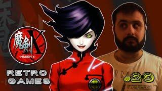RETRO GAMES #20 - Maken X (Dreamcast)