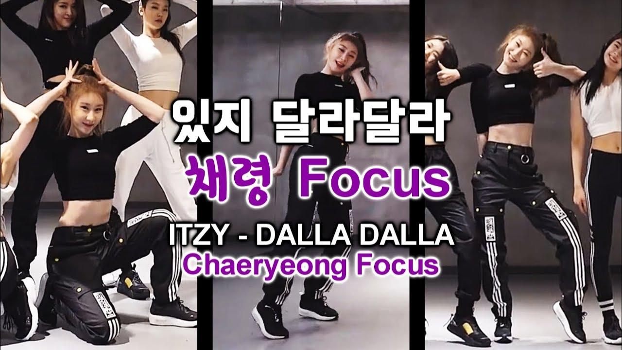 """있지 달라달라 채령 Focus(거울모드) ITZY """"DALLA DALLA"""" Chaeryeong Focus(mirrored)"""