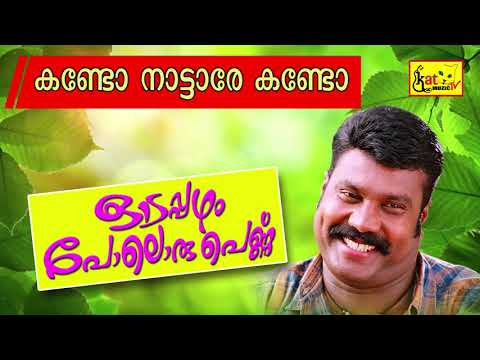 Kando Nattare Kando | ഓടപ്പഴം പോലൊരു പെണ്ണ് | Kalabhavan Mani Songs | Malayalam Nadanpattu