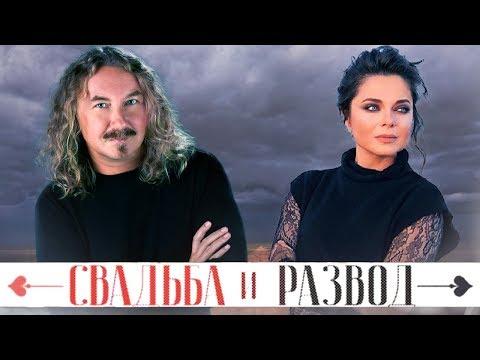 Наташа Королева и Игорь Николаев. Свадьба и развод | Центральное телевидение