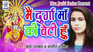 मैं दुर्गा माँ की बेटी हुँ | #Sherya_Pandey_Manjeet_Pandey | Mein Durga Maa Ki Beti Hu | DEVIगीत