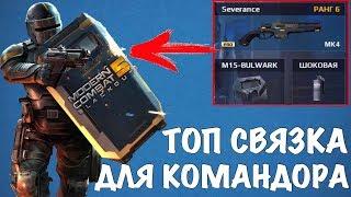 ШЕСТОЙ ДРОБОВИК КОМАНДОРА + ТОП ЩИТ - MODERN COMBAT 5