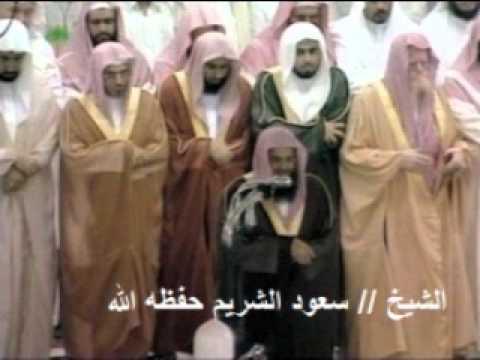 سعود الشريم سورة البقرة