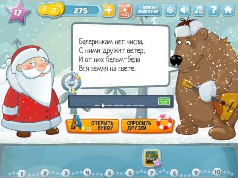Ответы на игру Загадки Новогоднее приключение в одноклассниках 16, 17, 18, 19, 20 уровень