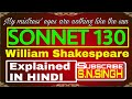William Shakespeare's Sonnet 130 Explanation in Hindi - My mistress' eyes are nothing like the sun