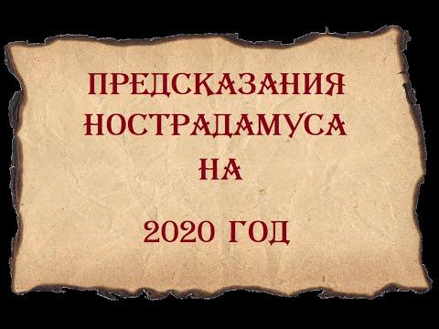 Предсказания Нострадамуса на 2020 год. Предсказания для России и мира