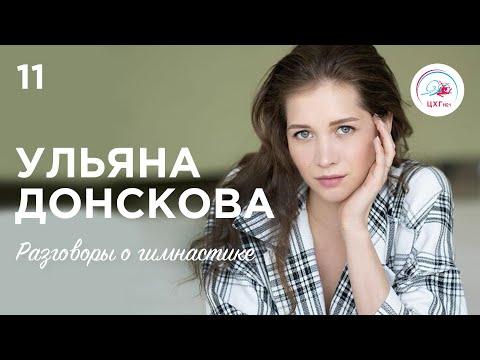 Разговоры о гимнастике №11. Ульяна Донскова #гимнастика