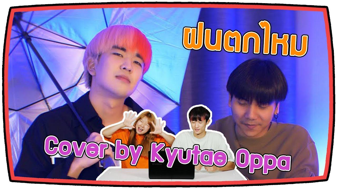 [Korean Reaction] ฝนตกไหม เวอร์ชั่นเกาหลี Cover by Kyutae Oppa X Parkmalody