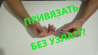 Как привязать крючок без узла ч.2