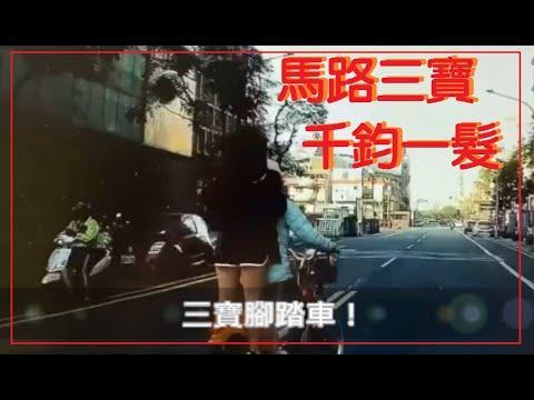 馬路三寶 千鈞一髮的畫面三寶腳踏車