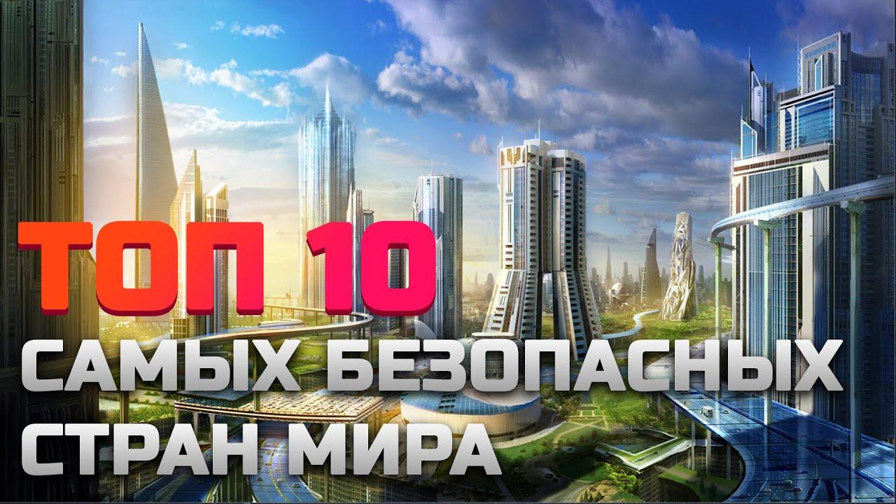 ТОП 10 САМЫХ БЕЗОПАСНЫХ СТРАН МИРА