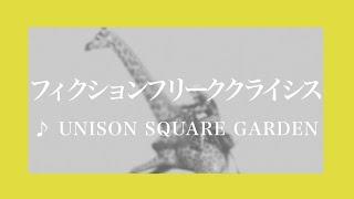 UNISON SQUARE GARDEN 7th ALBUM MMM🦒から... めちゃめちゃ楽しい中毒曲...