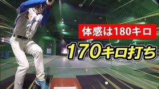 【規格外】170キロの直球・スライダー・ツーシーム・スプリットを打ってみた thumbnail