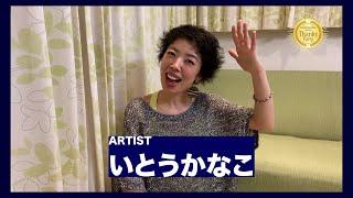"""8月2日(日)17:00から開催される「KADOKAWA Anime Thanks Party」のライブパートにご出演いただくいとうかなこさんから、コメント動画を頂きました!  「KADOKAWA Anime Thanks Party」は無料配信でアニメにまつわるバラエティー番組や、豪華アーティストを迎えた音楽ライブなど、楽しみな企画を盛りだくさんでお届けします! お見逃しなく!  ★KADOKAWA Anime Thanks Party★ 【配信日時】8/2(日)17:00~ 【視聴URL】https://www.youtube.com/watch?v=lZv0t... 【公式サイト】https://kadokawa-anime.com/  ★「KADOKAWA Anime Thanks Party」タイムテーブル★ 《第1部「バラエティーパート」 17:00~》 総合MCに鷲崎健さんと高橋李依さんをお迎えして、チャンネル登録者数100万人突破記念の「100」にちなんだ企画をお届けします!  【総合MC】※敬称略 鷲崎健、高橋李依  【スケジュール】 ①オープニング ②「ダンベル何キロ持てる?」特別企画!ワンハンドレッド・マッスル ③『天晴爛漫!』 ④アーティスト トーク ⑤100分で撮る究極のコスプレ写真 ⑥『Re:ゼロから始める異世界生活』 ⑦大人気キャラクター大集合!わくわく!100m障害物リレー ⑧『放課後ていぼう日誌』 ⑨アーティスト トーク ⑩100のこだわりで描く黒板アート講座 ⑪『宇崎ちゃんは遊びたい』 ⑫『デカダンス』 ⑬100分で作る異世界ふるこーす ⑭『デート・ア・バレット』 ⑮エンディング               ※配信順は予告なく変更となる可能性がございます                    《第2部「ライブパート」 19:00~頃予定》 KADOKAWAアニメの主題歌を担当したアーティスト陣が集結! スペシャルゲストにいとうかなこさんをお迎えし、現在TVアニメが好評放送中の「デカダンス」EDテーマを担当している伊東歌詞太郎さんら豪華アーティストが出演。 さらにライブパート内では「KADOKAWA 爆上げカバーメドレー」も実施決定! ライブ終了後にはKADOKAWAアニメに数多く楽曲を提供しているヒゲドライバーさんによるDJコーナーも!  ★ライブパートセットリスト一部解禁★ ♪Glow at the Velocity of Light 安月名莉子 ♪君にふれて 安月名莉子  ♪記憶の箱舟 伊東歌詞太郎 ♪Hacking to the Gate  いとうかなこ ♪Clattanoia オーイシマサヨシ ♪君じゃなきゃダメみたい オーイシマサヨシ ♪オトモダチフィルム オーイシマサヨシ ♪Redo 鈴木このみ ♪Realize 鈴木このみ ♪This game 鈴木このみ ♪Memento Nonoc ♪JINGO JUNGLE 前島麻由 ♪Paradisus-Paradoxum  前島麻由 ♪Over Sky ルミナスウィッチーズ ♪Flying Skyhigh ルミナスウィッチーズ ♪KADOKAWA 爆上げカバーメドレー   """"KADOKAWA Anime Thanks Party"""" Time Schedule is revealed! Also a part of the setlist for the Music live is revealed too!  On August 2nd from 17:00 (Japan time) we will be free broadcasting"""