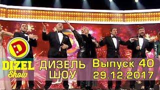 Дизель шоу новый, предновогодний выпуск 40 от 29.12.2017 | Дизель cтудио декабрь 2017 Украина