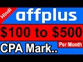 How to Earn Money Online in Hindi 2021   Earn Money from Affplus   Affplus Review
