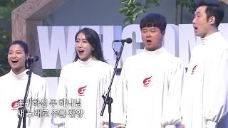 [사랑의교회] 새 노래로 주를 찬양-사랑아카펠라