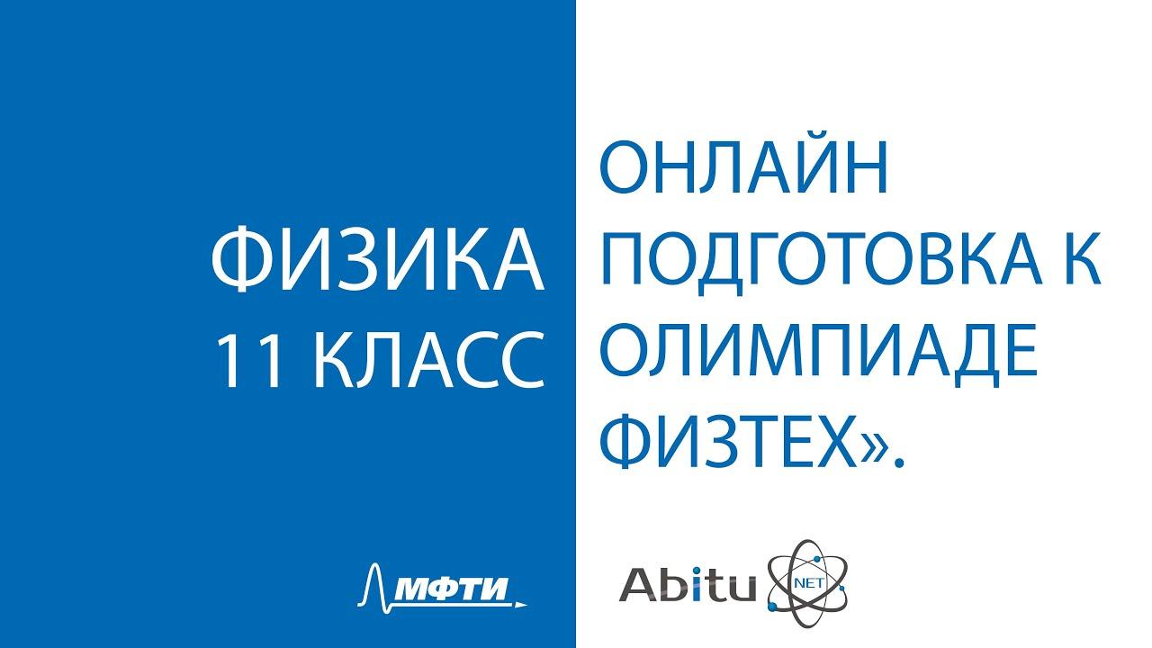 Задачник по физике московский олимпиад 13