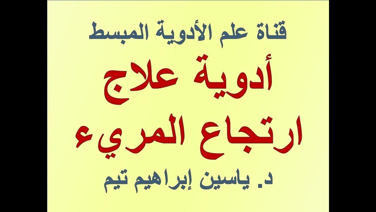 ادوية علاج ارتجاع المريء Gerd د ياسين ابراهيم تيم Youtube