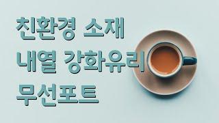 친환경 내열 강화유리 무선 전기포트 우주최저가 19,0…
