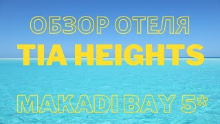 Обзор отеля Tia Heights Makadi Bay 5 Хургада Май 2021
