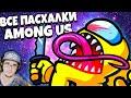 AMONG US - НОВЫЕ ПАСХАЛКИ! / ПУГАЮЩИЙ СЮЖЕТ И СКРЫТАЯ ИСТОРИЯ ИГРЫ ► АМОНГ АС Puzzle Tech | Реакция видео