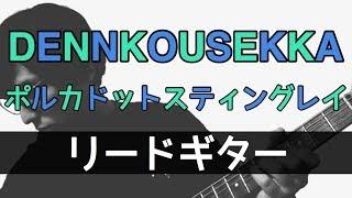 【TAB譜付き - しょうへいver.】DENKOUSEKKA - ポルカドットスティングレイ(POLKADOT STINGRAY)リードギター(Guitar)