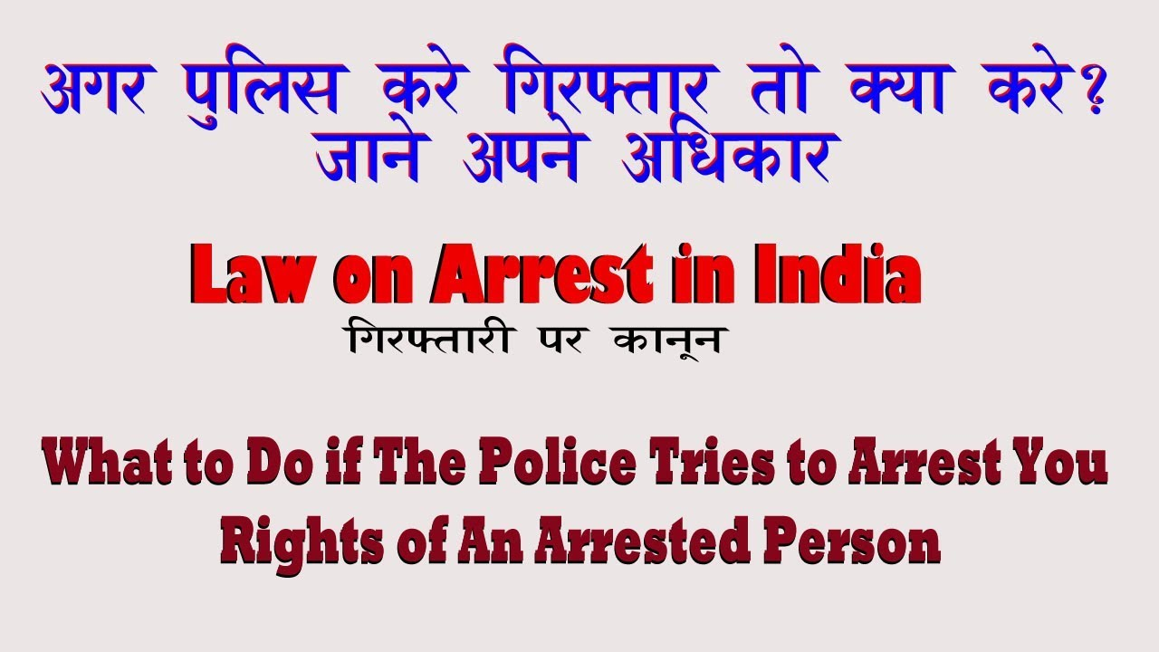 our rights when arrested india The right to equality in matters of public employment cannot be conferred to overseas citizens of india fundamental rights rights of a person arrested under.