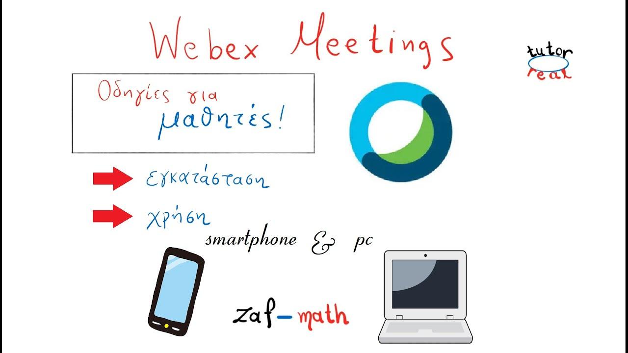 Webex Meetings tutorial | Για μαθητές - Οδηγίες για εξ αποστάσεως εκπαίδευση (pc και κινητό) - YouTube