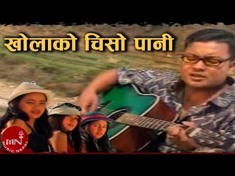 Kholako Chiso Pani | Khemraj Gurung | Nepali Best Pop Song