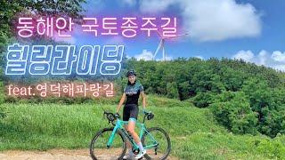 동해안 국토종주길 힐링 라이딩 feat.영덕해파랑길