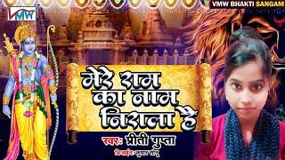 #Preeti Gupta - मेरे राम का नाम निराला हैं    New Ram Bhajan 2021    VMW Bhakti Sangam