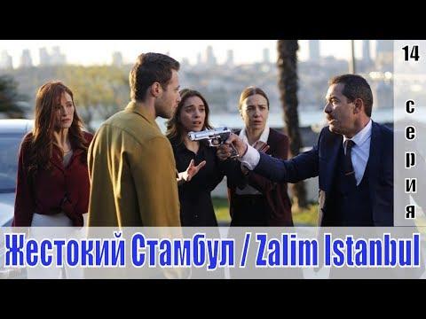 Жестокий Стамбул / Zalim Istanbul - 14 серия [на русском] | [Трейлер 2] | [сюжет, анонс]