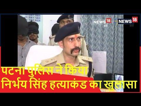 Patna News: पटना पुलिस ने किया निर्भय सिंह हत्याकंड का खुलासा