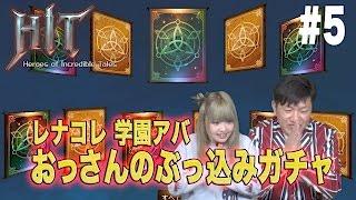 HITとは・・ 【公式HP】https://mobile.nexon.co.jp/hit 《 IOS 》 http...