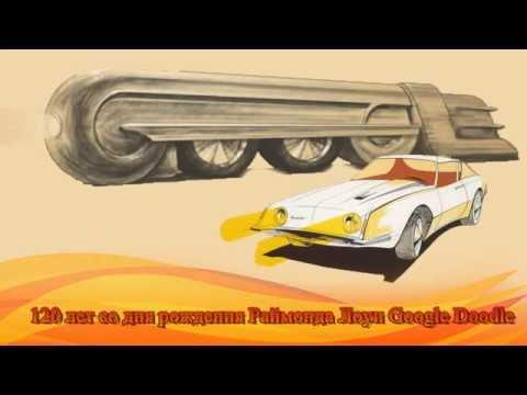 Раймонд Лоуи - Raymond Fernand Loewy - Google Doodle