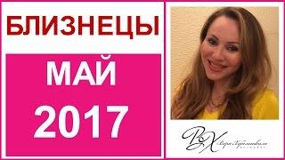 Гороскоп БЛИЗНЕЦЫ Май 2017 от Веры Хубелашвили