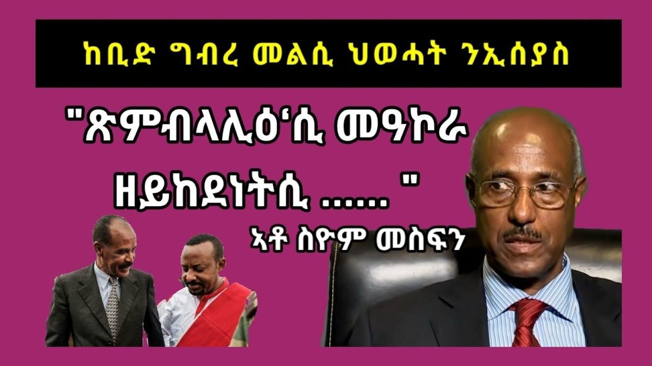 #Eritrea #TPLF #Tigray #Ethiopia  ከቢድ ግብረመልሲ ህውሓት ንኢሰያስ