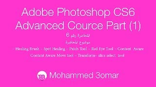 Adobe Photoshop CS6   Advanced Course 2012-2013 -  06