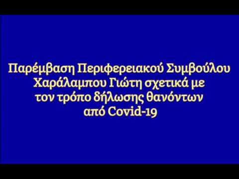 Ερώτηση Χ. Γιώτη στο Περιφερειακό Συμβούλιο για Covid-19