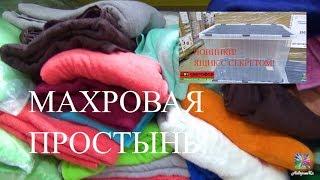 СВЕТОФОР-магазин низких цен!! ОБЗОР! НОВИНКИ! ЦЕНЫ НА ФЕВРАЛЬ 2020!