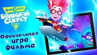 Фиксики БОЛЬШОЙ СЕКРЕТ! #3 Принцесса ВЕРТА Детское Видео Игровой Мультик Let's Play