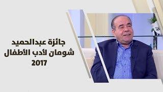 شكري المبخوت - جائزة عبدالحميد شومان لأدب الأطفال٢٠١٧