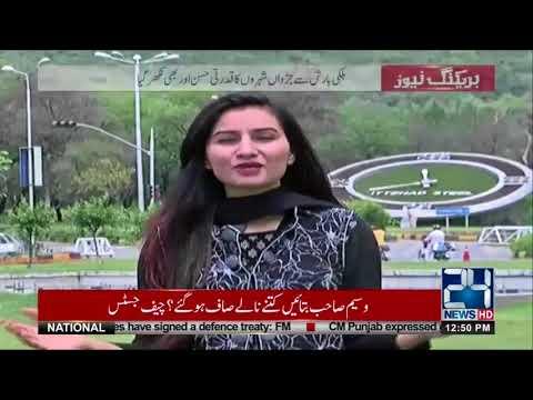 اسلام آباد اور راولپنڈی میں بارش نے موسم خوشگوار بنا دیا