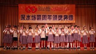 Publication Date: 2019-05-06 | Video Title: 2018-19 深水埗區週年頒獎典禮 聖公會基愛小學 陶笛表