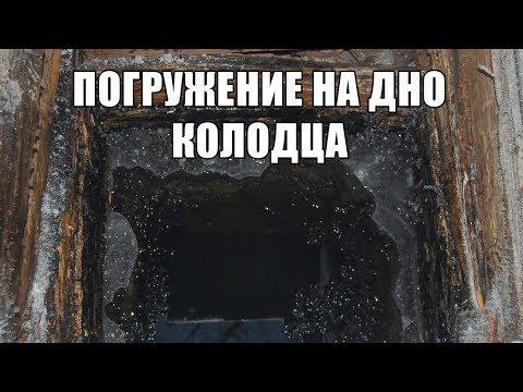 ПОГРУЖЕНИЕ КАМЕРЫ НА ДНО СТАРОГО КОЛОДЦА! ЧТО ТАМ..  / Russian Digger