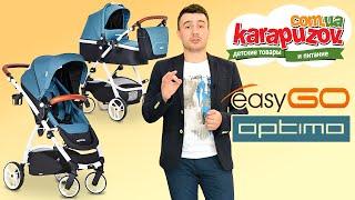 EasyGo Optimo - видео обзор очень легкой детской коляски 2 в 1 (Изи Гоу Оптимо). Новинка 2016 года