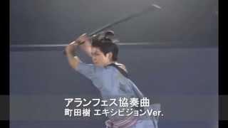 「アランフェス協奏曲」 町田樹EX版音源